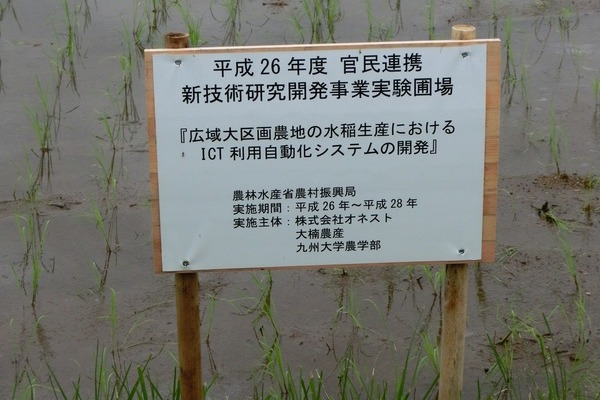2015/06/27~28  農林水産省指定農場
