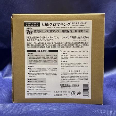 土壌改良資材OCK(大楠クロマキング) 5L