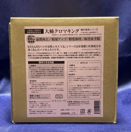 土壌改良資材OCK(大楠クロマキング) 心土んG-101 5L