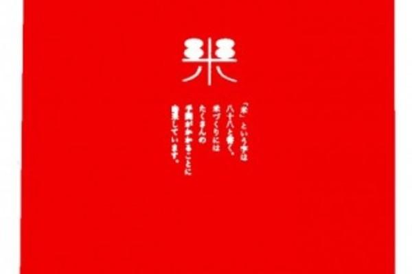 鹿児島県蒲生郷あきほなみ特別栽培米 大楠米贈答用 5kg